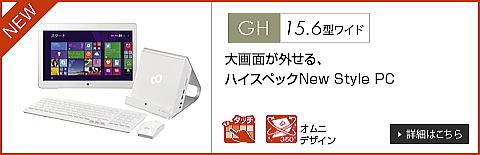 FMV GH77/T 画像 ブログ レビュー 10% OFF クーポン